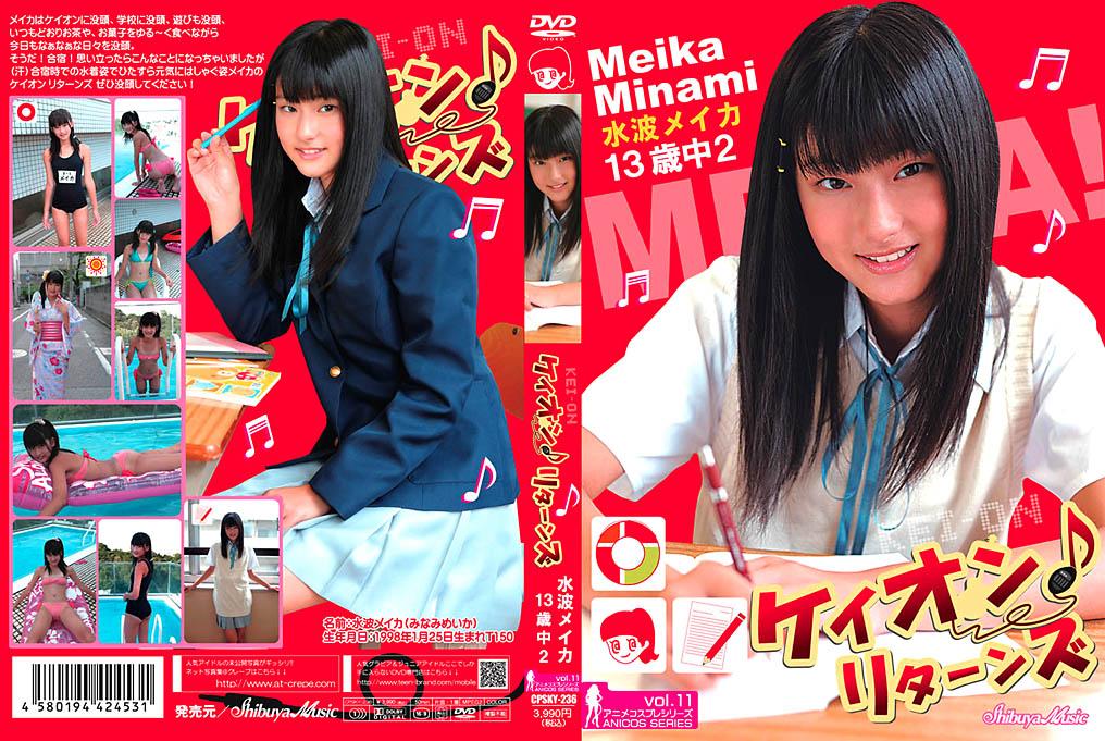 [CPSKY-236] Meika Minami 水波メイカ – ケイオン♪♪ リターンズ
