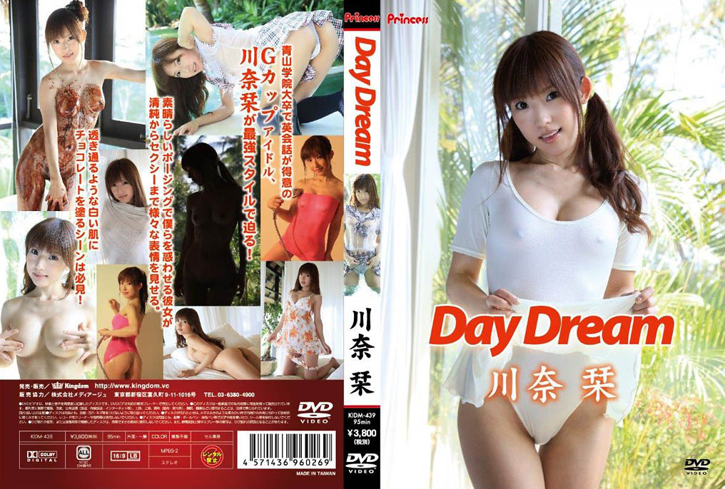 [KIDM-439] Shiori Kawana 川奈栞 – Day Dream
