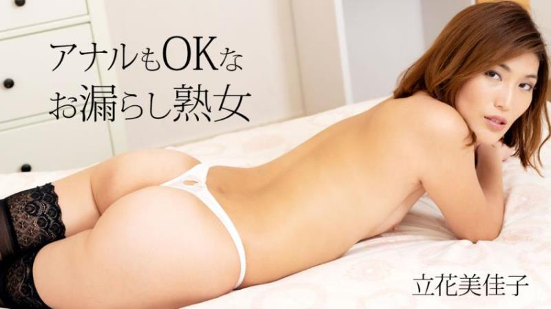 Heyzo.com - Mikako Tachibana - Pissing MILF Really Loves Anal Drilling [FullHD 1080p]