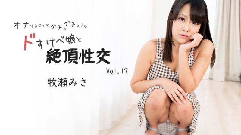 Heyzo.com: Misa Makise - Orgasms With A Horny Pussy Girl Vol.17 [SD|540p|924.86 Mb]