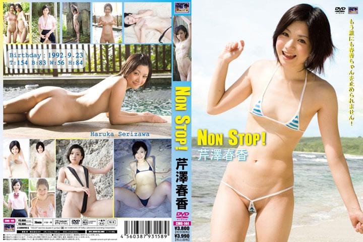 [CMG-144] Haruka Serizawa 芹澤春香 – Non Stop!